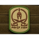 JTG - Molon Labe Spartan Patch, multicam / JTG 3D Rubber...
